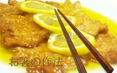 Recetas asiaticas : pollo al limón
